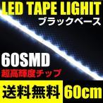 ショッピングLED LEDテープライト 60cm60smd 極細5mm 白 ホワイト 赤 レッド 青 ブルー 橙 アンバー ブラックベース 側面発光 12V 送料無料