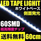 ショッピングLED LEDテープライト 60cm60smd/極細5mm 白/ホワイト ホワイトベース側面発光 12V 送料無料