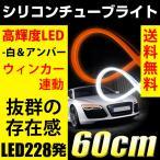 LED シリコンチューブ ウイポジ ウインカーポジション デイライト 白/アンバー ウインカー連動 2色切り替えユニット付 60cm テープ 防水 送料無料