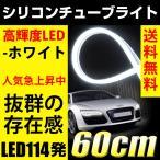 LED シリコンチューブライト デイライト デイランプ 白/ホワイト LED114発 60cm テープ アイライン 均一発光 高輝度  防水 送料無料