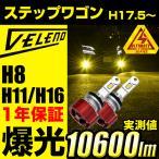 ステップワゴン SPADA 含む H17.5 LEDフォグランプ イエロー イエローフォグ 驚異の実測値 10600lm VELENO ULTIMATE 爆光 1年保証 送料無料