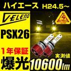 ハイエース H24.5〜 KDH/TRH2##系 LEDフォグランプ イエロー イエローフォグ 驚異の実測値 10600lm VELENO ULTIMATE 爆光 1年保証 送料無料