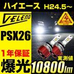VELENO 10800Lm ハイエース 200系 LEDフォグランプ PSX26W H24.5〜 KDH200 TRH200 4型 5型 6型 LED フォグランプ ホワイト 白 1年保証 車検対応 送料無料