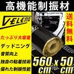 VELENO デッドニング 高機能制振材 制振 防音 音質向上 ロードノイズの低減 5600×510mm×2mm 送料無料
