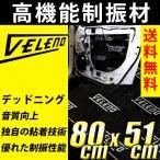 VELENO デッドニング 高機能制振材 制振 防音 音質向上 ロードノイズの低減 800×510mm×2mm 送料無料