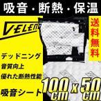 VELENO 吸音 シート デッドニング 高性能 吸音材 断熱 保温 100×50cm 送料無料