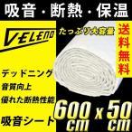 VELENO 吸音 シート デッドニング 高性能 吸音材 断熱 保温 大容量 600×50cm 送料無料