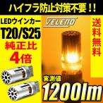 VELENO T20 S25 LED ウインカー ハイフラ防止 抵抗内蔵 冷却ファン搭載 実測値1200lm ステルスバルブ 12V 車検対応 1年保証 送料無料