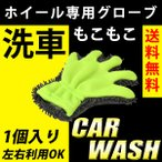 洗車 ホイール もこもこグローブ ホイールクリーナー マイクロファイバー 5本指 左右利用可 1個入り 送料無料