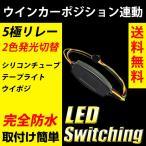 ウインカー時消灯ユニット ウイポジ 5極リレー LED ウインカー連動 切り替え配線 LEDテープ アイライン  送料無料