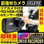 ドライブレコーダー 前後 2カメラ 軽量48g あおり運転対策 VELENO BETA ノイズ対策済み 自動露出調整 フルHD 16GB マイクロSDカード 付属 ドラレコ 送料無料の画像
