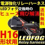 LED 電源強化 リレーハーネス H16形状 ヒューズ飛び 解消 LEDバルブ用 LED交換 フォグランプ交換 解消  リレー H16 H16用 電圧不足解消 電源安定 送料無料