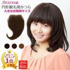 ショッピング円 ポイント5倍 円形脱毛  ウィッグ かつらシート 人毛100% サークルヘアーお得サイズ