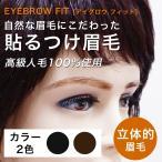 貼るつけ眉毛 ナチュラルアーチタイプ EB-03 人毛100% 自然 アイブロウ まゆ毛