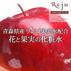 初めての方限定特別価格/温泉水とリンゴの保湿化粧水/花と果実の化粧水/120ml