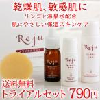 ショッピングお試しセット トライアルセット/乾燥肌、敏感肌に、リンゴと温泉水配合の肌にやさしい保湿スキンケア/送料無料/お試し/サンプル/ポイント消化