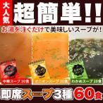 業務用 即席スープ 3種75包(中華×25包・オニオン×25包・わかめ×25包)お試し ポイント消化 送料無料(発送遅いです)