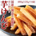 芋けんぴ 訳あり 国産の黄金千貫使用 希少糖入り芋けんぴ600g(150g×4袋) ポイント消化