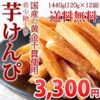 芋けんぴ 訳あり 国産 黄金千貫使用 希少糖入り芋けんぴ1.8kg(150g×12袋) 送料無料