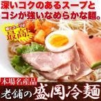 ポイント5倍 老舗の盛岡冷麺4食スープ付き(100g×4袋) お試し ポイント消化 送料無料(発送遅いです)