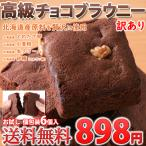 訳あり 高級チョコブラウニー 6個 お試し 1000円以下 ポイント消化 送料無料(発送遅いです)
