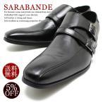 SARABANDE/サラバンド 7754 日本製本革ビジネスシューズ ダブルモンクストラップスワロー(流れモカシン) ブラックレザー/革靴/ドレス/仕事用/メンズ/大きいサイ