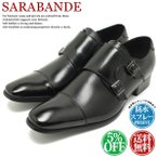 SARABANDE/サラバンド ロングノーズ・ダブルモンクストラップ・ビジネスシューズ ブラックレザー (日本製/本革/革靴/ドレス/メンズ)