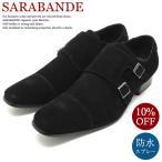 SARABANDE/サラバンド ロングノーズ・ダブルモンクストラップ・ドレスシューズ ブラックスエード(日本製/本革/革靴/ビジネス/メンズ)