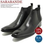 SARABANDE サラバンド 日本製本革 ビジネスシューズ