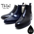 T2in/ツイン レイン対応 321T サイドゴアレインブーツ/レイン/メンズ/男性用/ビジネス/防水