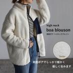 ボアブルゾン レディース ファッション ゆったり ショート丈 ふわふわ もこもこ かわいい 20代 30代 40代 秋 冬