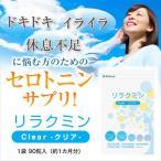 セロトニン サプリメント リラクミンクリア3袋セット 不眠 うつ病 睡眠薬