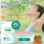 セロトニン ギャバ gaba クワンソウ 休息 睡眠 更年期 サプリメント サプリ 錠剤 リラックス 栄養補助食品 リラクミンSe 6個セット