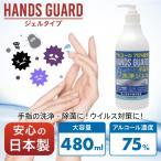 あすつく 日本製 アルコールハンドジェル 送料無料 エタノール75%配合 高配合アルコール 保湿 手指洗浄 速乾 ハンズガードジェルポンプ480ml