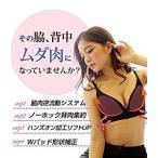 Yahoo!Relawer導-MICHIBIKI- 脇肉流導リメイクアップブラ (M, ブラック)