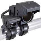 デイトナ バイク用 USB電源(5V/2.1A) シガーソケット(12V5A) バッテリー接続 常時通電 USB-A×1 シガーソケット×1 9304