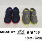 【SALE 20%OFF】SMOOTHY (スムージー) 瞬足 スニーカー コラボ 7th (15、24cmのみ)   スニーカー