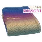 ミッソーニ 国産カシミヤ混毛布 ウール 140x200cm パスカル ブランド シングル日本製 幾何柄 ブルーMISSONI グラデーション