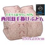 ショッピング西川 西川羽毛掛けふとん イギリス産ダウン85% シングル エンジ綿100%生地 日本製