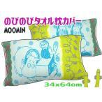 ムーミン のびのびタオル枕カバー パイル ジュニア子供大人 伸び縮み伸縮 ブルー