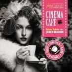 『シネマカフェ』CINEMA CAFE 映画 名曲 人気 BGM CD JAZZ PARADISE ハウルの動く城 アメリ 未来世紀ブラジル バグダット・カフェ