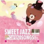 �إ��ե���ή���SWEET JAZZ 20  THE BEST SAKURA SONGS�� �������դ��褿�� �դ��褤 �������� 3��9�� ��ߥ����� ������ ����ľ��ϯ
