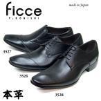 [ficce]日本製!!フィッチェの本革ビジネスシューズ 選べるtype 紳士靴 3526/3527/3528