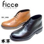 本革 チャッカ ブーツ ビジネス カジュアル 丸みのラウンドトゥ  フィッチェ 選べるcolor 紳士靴 [ficce]BN1000