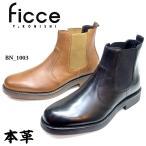 本革 サイドゴア ブーツ ビジネス カジュアル  フィッチェ 選べるcolor 紳士靴 [ficce]BN1003