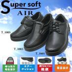 [Super soft AIR]エアークッション 幅広4E ビジネス&カジュアルシューズ プレーン モカ モンク T1001/T1003/T1005