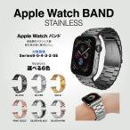アップルウォッチバンド ステンレス Apple Watch バンド ベルト ステンレスベルト SE Series6 Series5 Series4 Series3 Series2 Series1