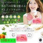 五葉茶 ロイヤルビューティー30包×10個セット 送料無料 キャンドルブッシュ ハーブ茶 ルイボスティーダイエットティー ダイエット茶 ダイエットドリンク