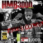 HMBアスリート3000