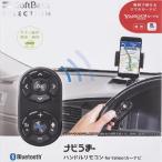 カー用品 SoftBank SELECTION ソフトバンク セレクション Yahoo カーナビ ハンドルリモコン SB-CN01-YICC (sb) ナビうま